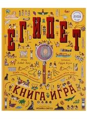 Найди и покажи. Книга с лупой. Египет