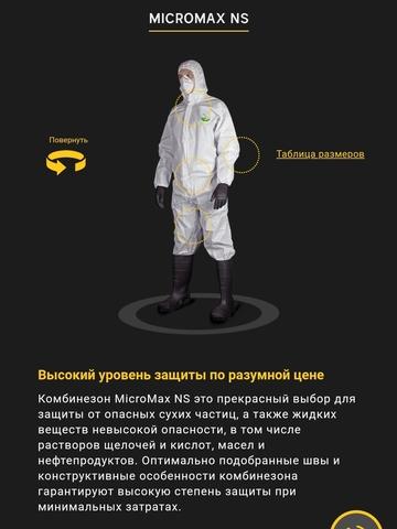 Костюм комбинезон защитный MicroMAX NS
