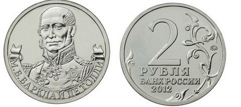 2 рубля М.Б. Барклай де Толли, генерал-фельдмаршал 2012 год