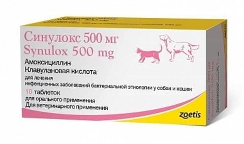 Синулокс 500 мг   10 таб.