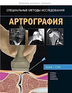 Новинки Артрография artrogr.jpg