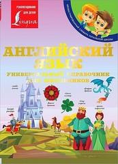 Английский язык: Универсальный справочник для школьников