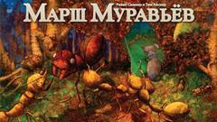 Марш Муравьёв