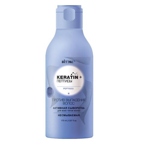 Keratin + пептиды Активная сыворотка для всех типов волос Против выпадения волос несмываемая , 170 мл ( Keratin+ )