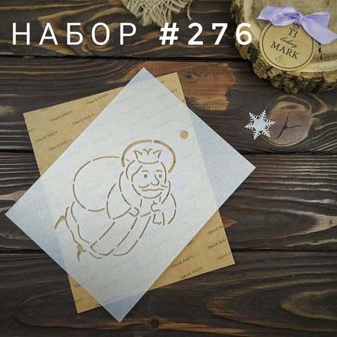 Набор №276 - Николайчик