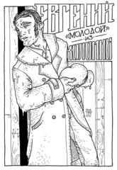 Медный Всадник (с автографом Димы Осипенко)