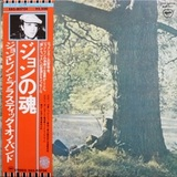 John Lennon & The Plastic Ono Band / John Lennon & The Plastic Ono Band (LP)