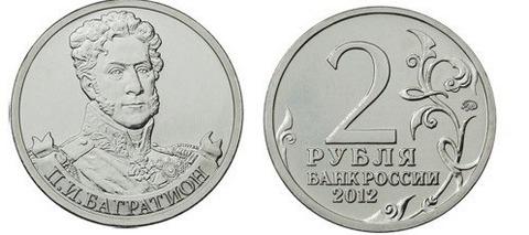 2 рубля  П.И. Багратион, генерал от инфантерии 2012 год