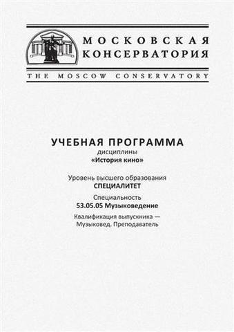 Ровенко Е.В. Учебная программа дисциплины «История кино».
