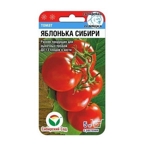 Яблонька Сибири 20шт томат (Сиб Сад)
