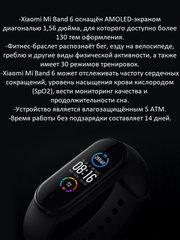 Умный браслет Xiaomi Mi Band 6 Black (черный)
