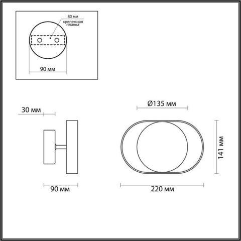 Настенный светодиодный светильник 4246/7WB серии MONDY