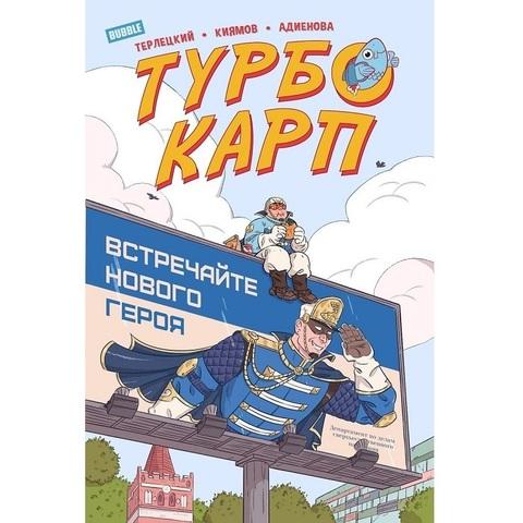 ТурбоКарп