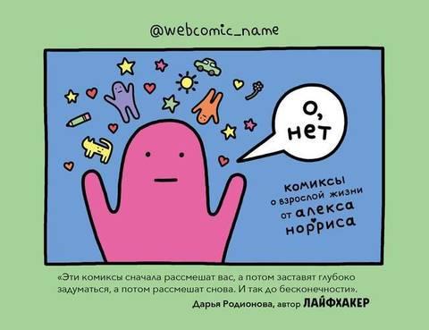О, нет. Комиксы о взрослой жизни от Алекса Норриса | Норрис А.
