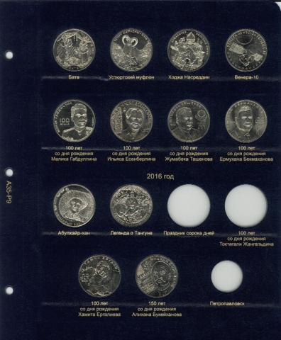 Комплект листов для монет Республики Казахстан 2016 года