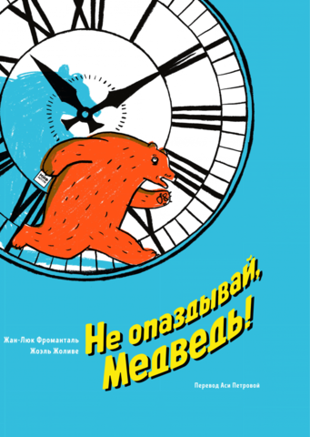 Не опаздывай, Медведь!