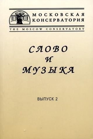 Слово и музыка: Материалы научных конференций памяти А. В. Михайлова.