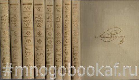 Пушкин А.С. Собрание сочинений в восьми томах