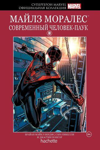 Супергерои Marvel. Официальная коллекция. Том 60. Майлз Моралес, современный Человек-Паук