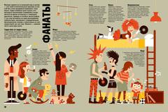Иллюстрированная история рока