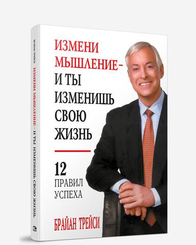 Фото Измени мышление - и ты изменишь свою жизнь (8-е издание)