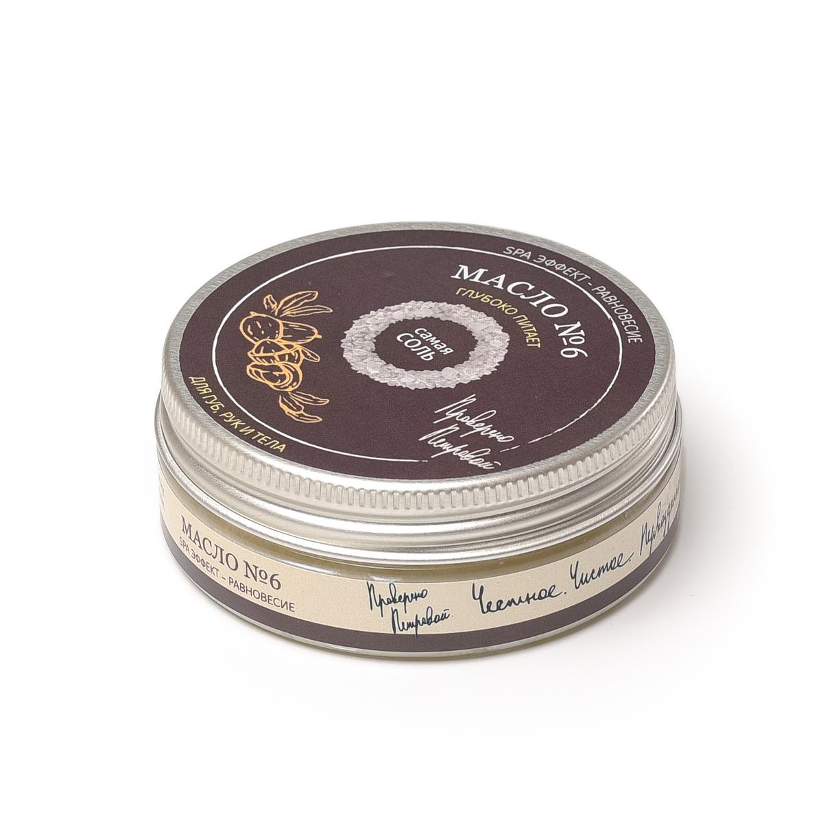 Масло №6 для питания кожи, нерафинированное, ручное производство