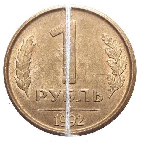 Брак 1 рубль 1992 года (поворот 110)