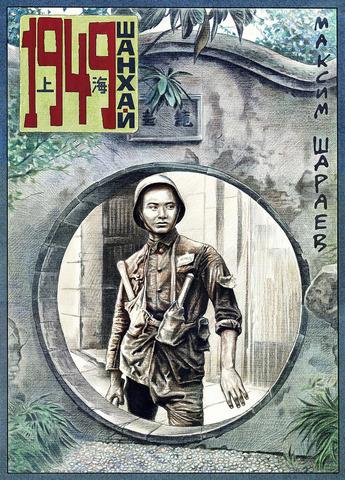 1949 Шанхай