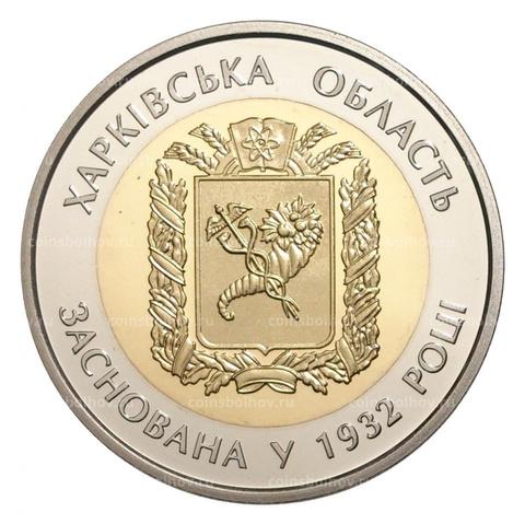 """5 гривен 2017 год """"Харьковская область"""""""
