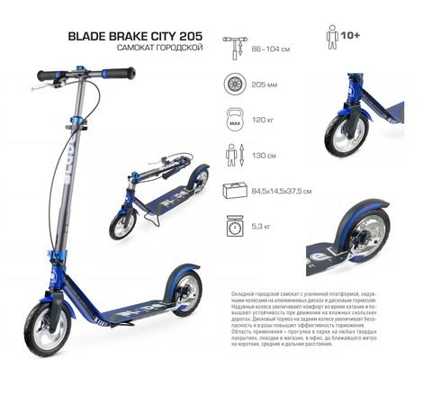 городской самокат Blade Sport Brake City LMT 205 характеристики
