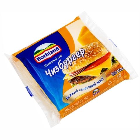 Сыр плавл HOCHLAND Чизбургер 150 гр нарезка РОССИЯ
