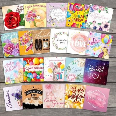 Набор открыток‒мини «На все случаи» 21 шт, 7 × 7 см