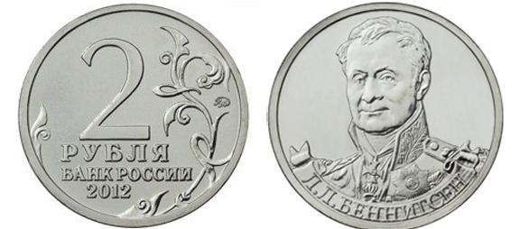 2 рубля Л.Л. Беннигсен, генерал от кавалерии 2012 год