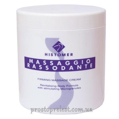 Histomer Massaggio Rassodante - Зміцнюючий масажний крем