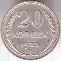 20 копеек 1925 года VF+ №4