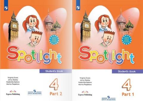 Spotlight 4кл. Student's book. Английский в фокусе. Н.И. Быкова, Д. Дули, М.Д. Поспелова. Учебник в двух частях. Часть 1 + Часть 2