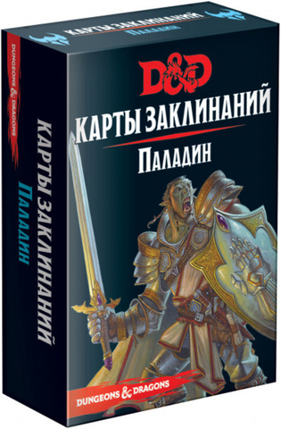 Dungeons & Dragons. Карты заклинаний. Паладин