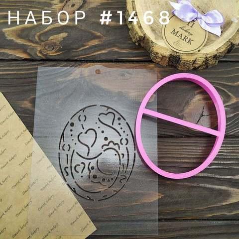 Набор №1468 - Пасхальное яичко