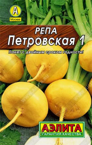 Репа Петровская