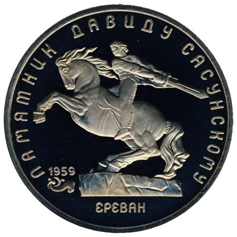 (Proof) 5 рублей Сасунский 1991 г.