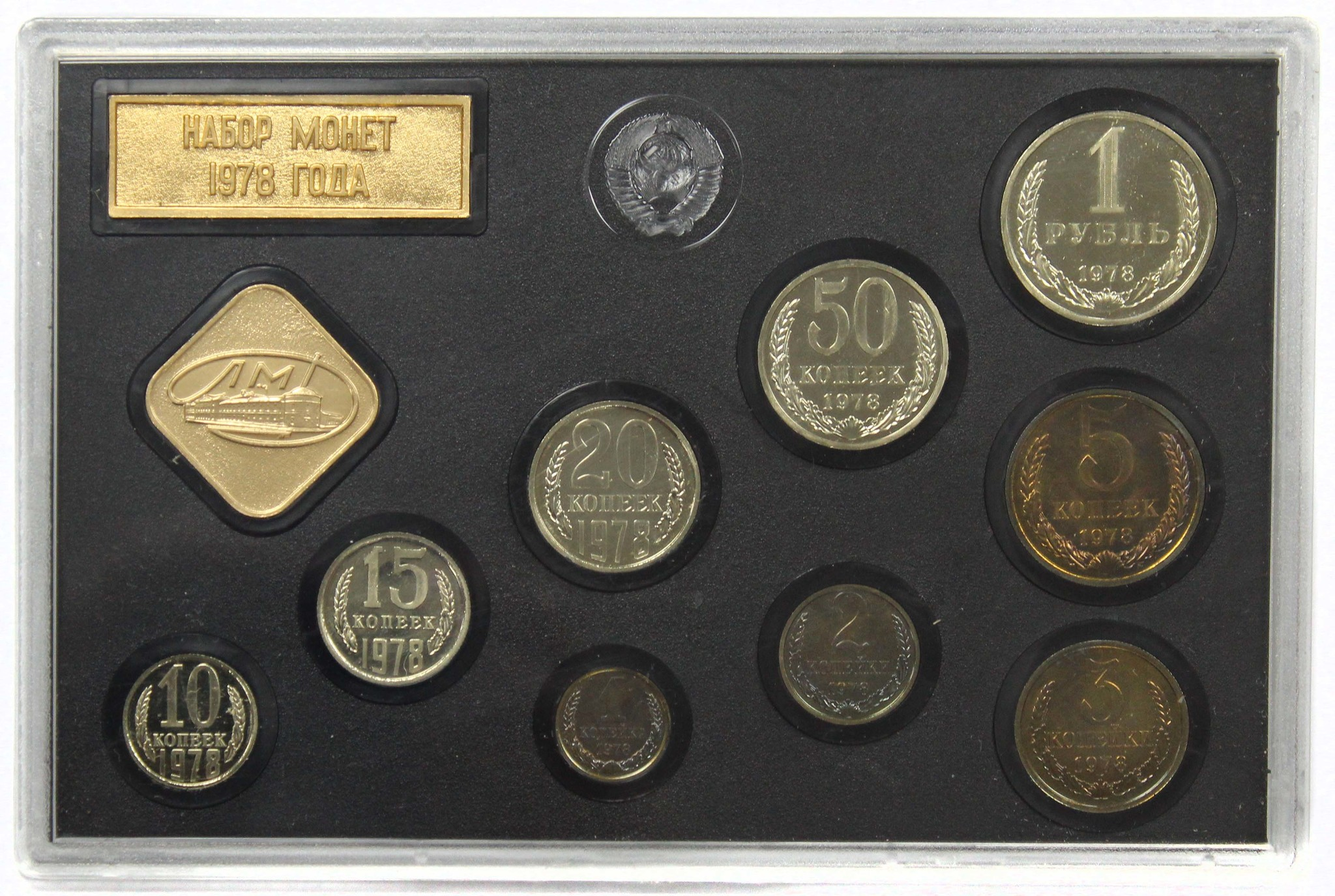 Набор регулярных монет СССР 1978 года ЛМД (с жетоном, в конверте), твердый