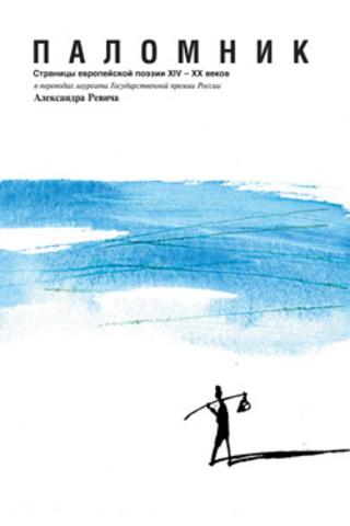 ПАЛОМНИК: Страницы европейской поэзии XIV-XX веков