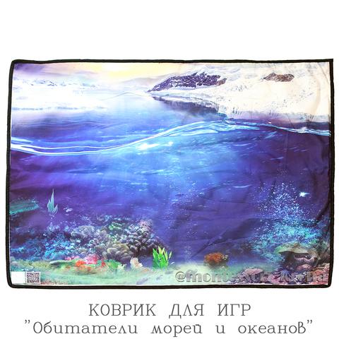 КОВРИК ДЛЯ ИГР «Обитатели морей и океанов»