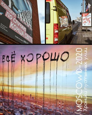 MOSCOWID-2020. Хроники пустынных улиц