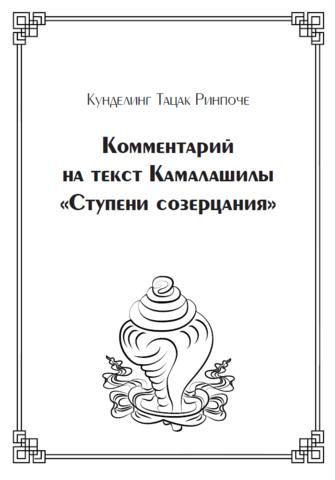 Комментарий на текст Камалашилы «Ступени созерцания»