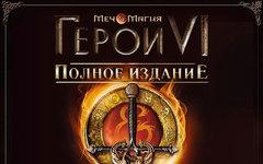 Меч и Магия: Герои VI. Полное издание (для ПК, цифровой ключ)