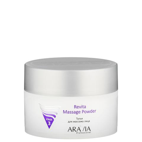 Тальк для массажа лица Revita Massage Powder,ARAVIA Professional,150 мл