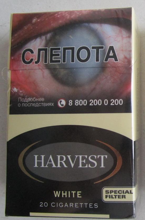 Купить harvest сигареты в москве жидкость для электронных сигарет купить в москве адреса на карте