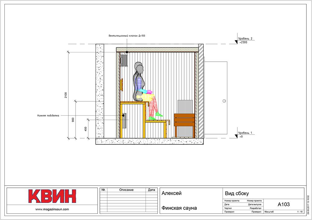Проект сауна 2,4х2,0 материал: липа, абаш, фото 3