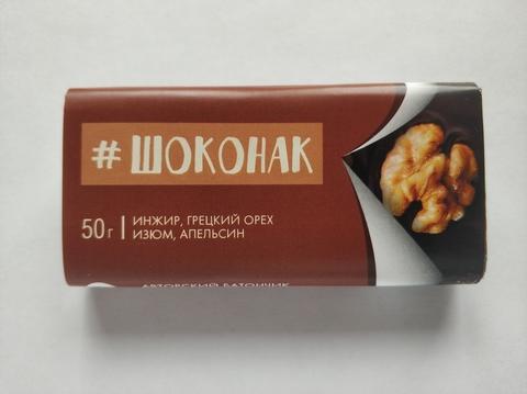 Батончик Шоконак «Две Реки» 72% какао, с инжиром, грецким орехом, тёмным изюмом и апельсином